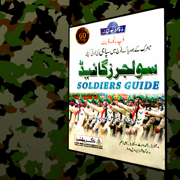 Dogar Soldier Guide – After Matric Army Soldier
