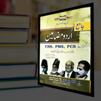 CSS Urdu Essays by Dogar Publishers