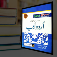 CSS Urdu Adab by Dogar Publishers