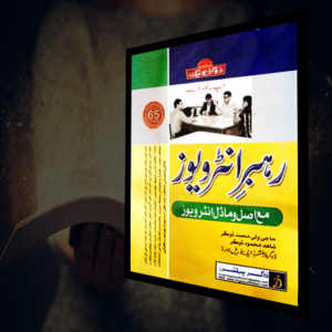 Rahbare Interview by Dogar Publishers