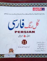 Dogar Unique Gulrang Persian(Farsi) Subjective + Objective For class 11