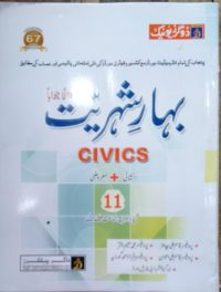 Dogar Unique Bhaar e Shehriyat Civics Subjective + Objective For class 11