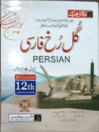 Dogar Unique Gulrukh Farsi(Persian) Subjective + Objective For class 12