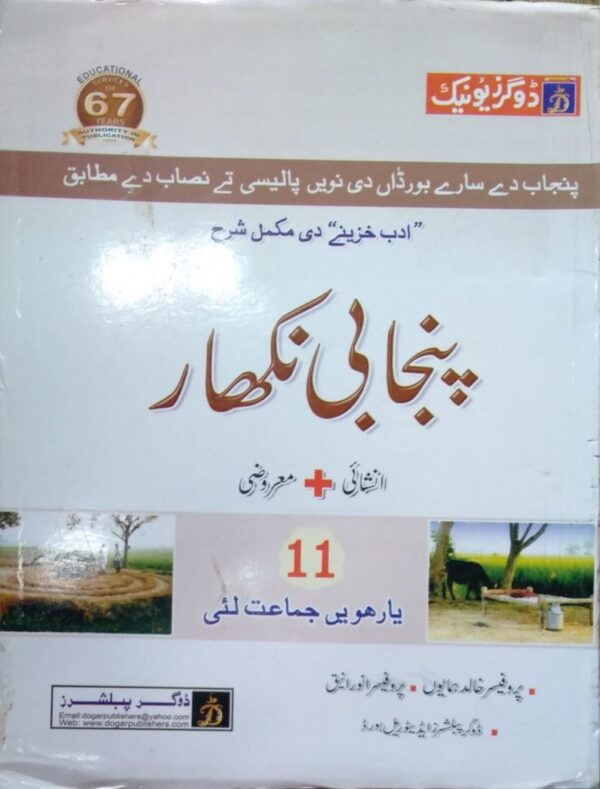 Dogar Unique Punjabi Nikhar Subjective + Objective For class 11