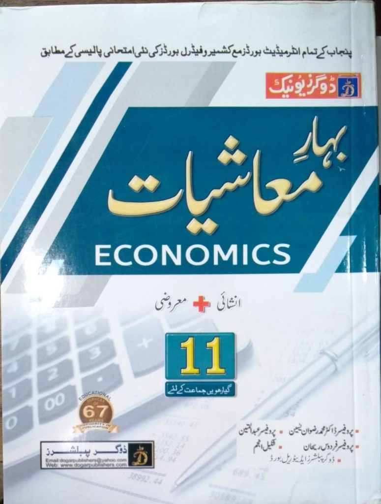 Dogar Unique Bahar e Mashiyat (Economics) Subjective + Objective For class 11