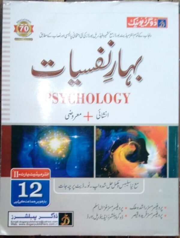 Dogar Unique bahar e Nafiyat Subjective + Objective For class 12