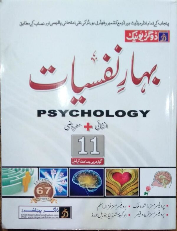 Dogar Unique Bahar e Nafasiyat (Pshychology) Subjective + Objective For class 11