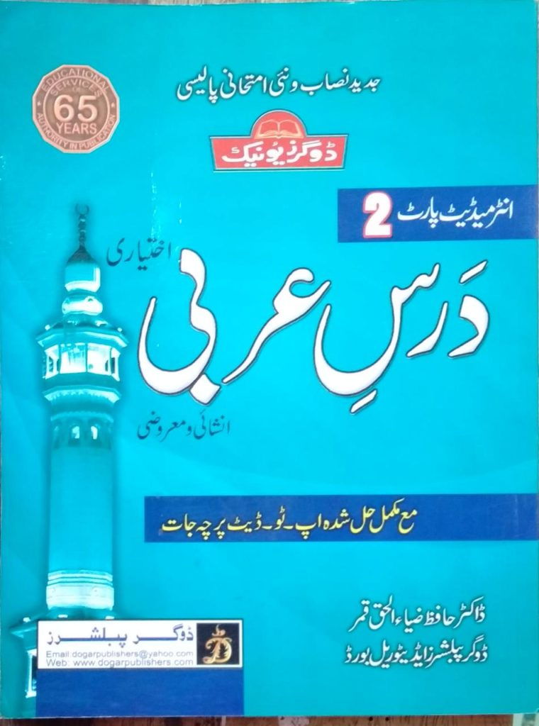 Dogar Unique Dars e Arbi Subjective + Objective For class 12