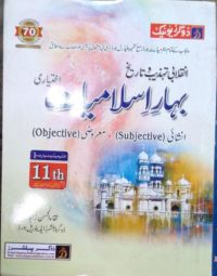 Dogar Unique Bahar e Islamyat Subjective + Objective For class 11