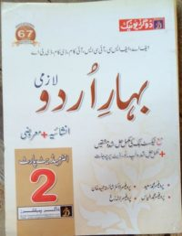 Dogar Unique bhar e Urdu Subjective + Objective For class 12